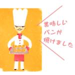パン屋さんのイラストカード 文字アリとナシ