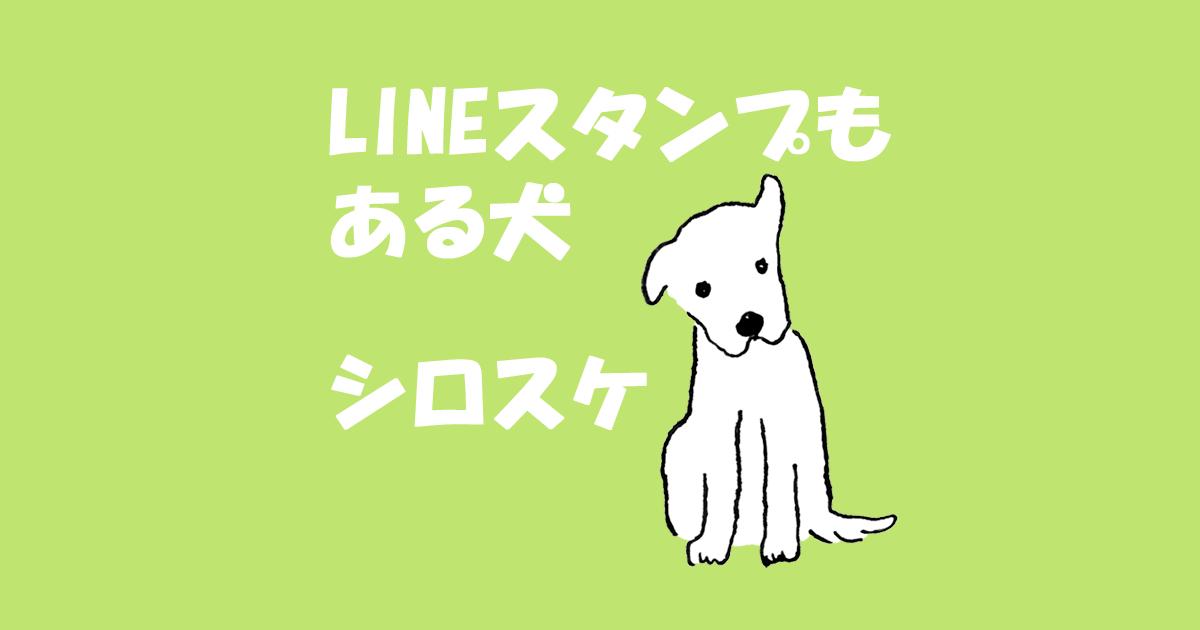 白い犬の線画イラスト