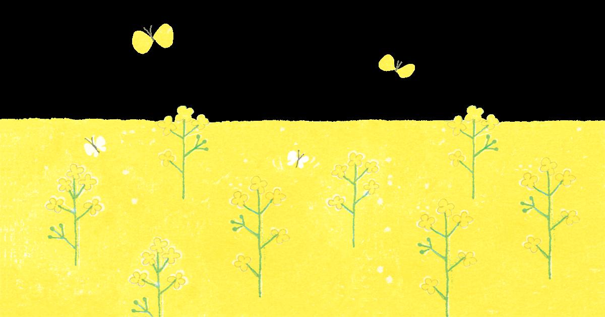 菜の花畑と蝶のイラスト