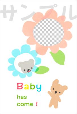 赤ちゃんカード使い方のイラスト画像
