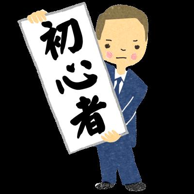 初心者と書かれた判決等即報用手持幡を掲げる男性のイラスト