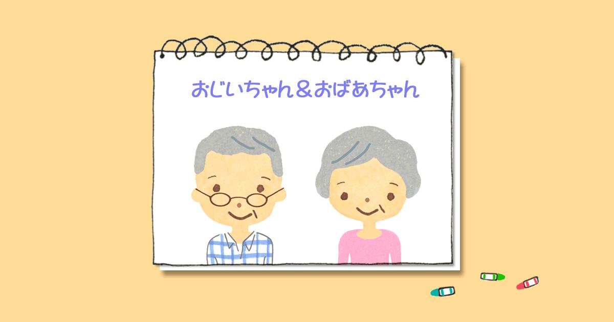 おじいちゃんとおばあちゃんのイラストアイキャッチ画像