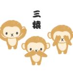 くせっ毛三猿のイラスト