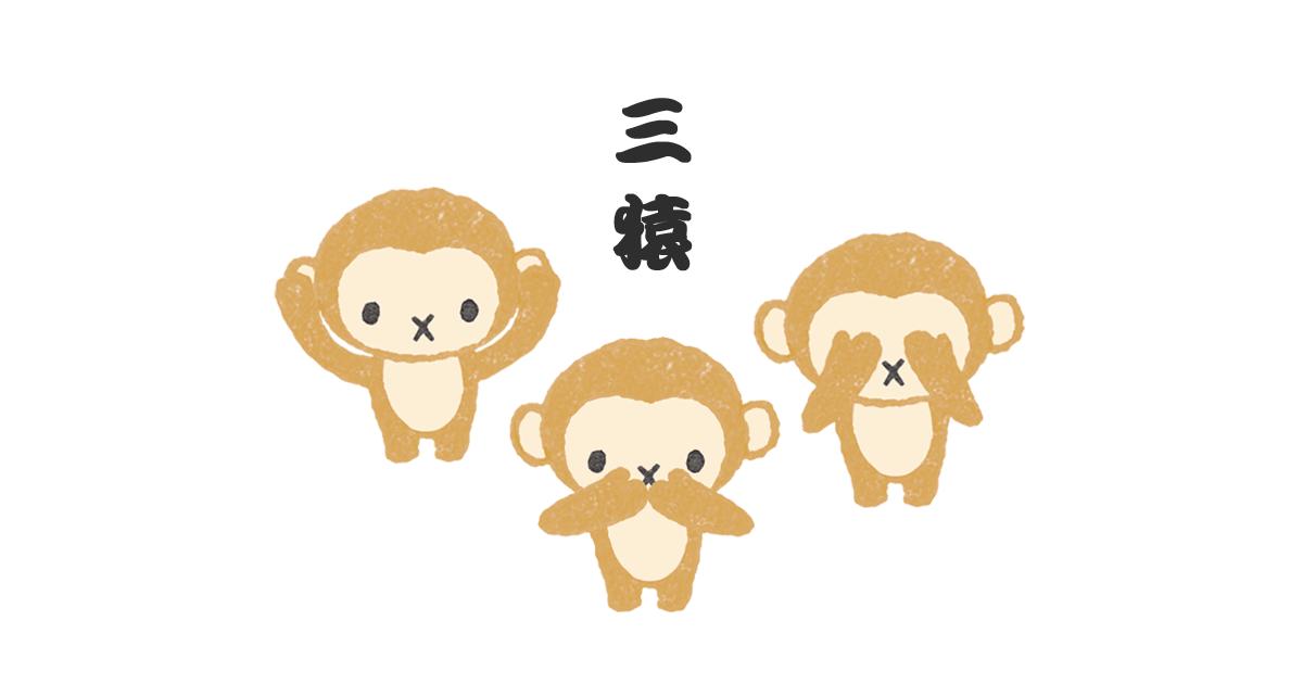三猿のイラストアイキャッチ画像