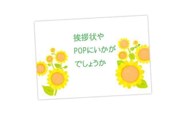 ひまわりのイラストポストカード