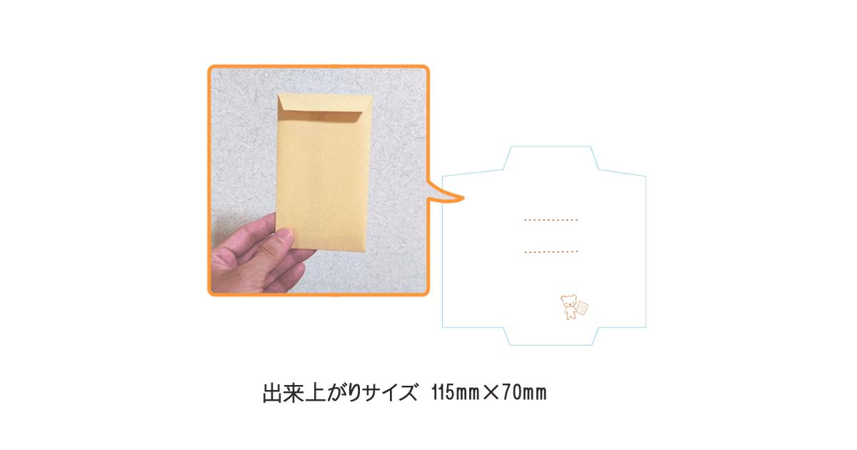 【フリー素材ずーあん】無料ポチ袋テンプレートページのアイキャッチ画像