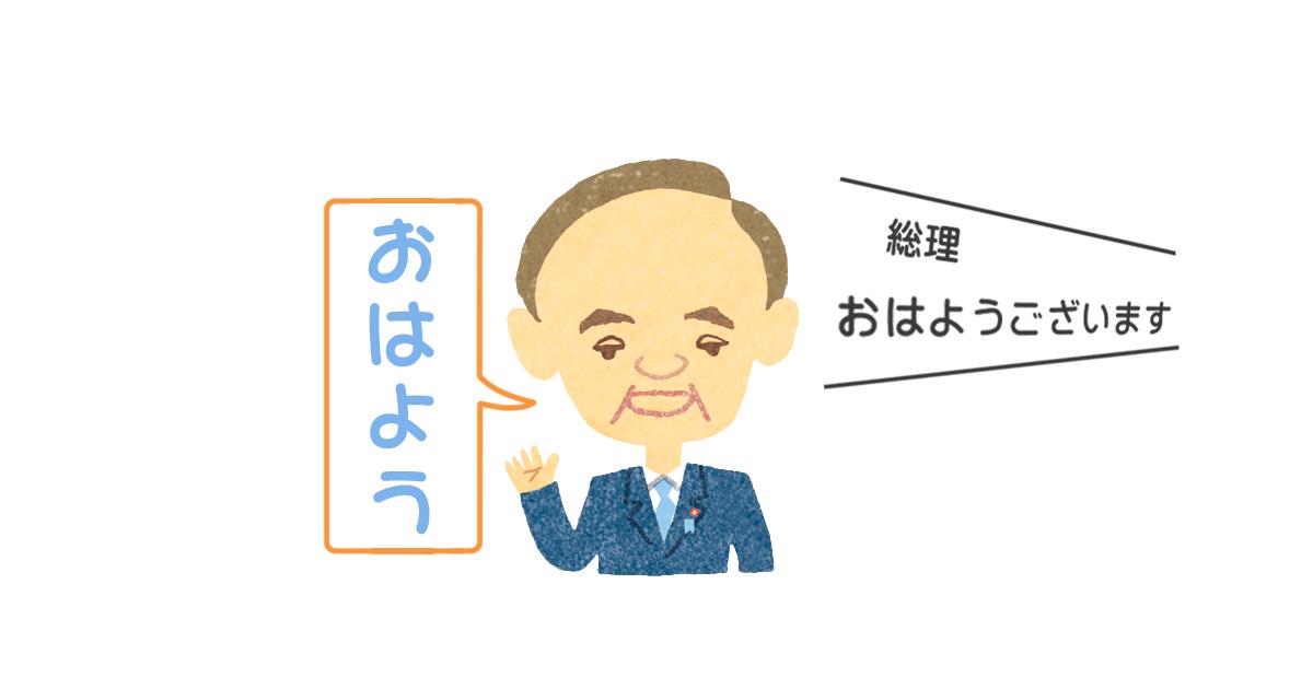 菅義偉無料イラスト画像