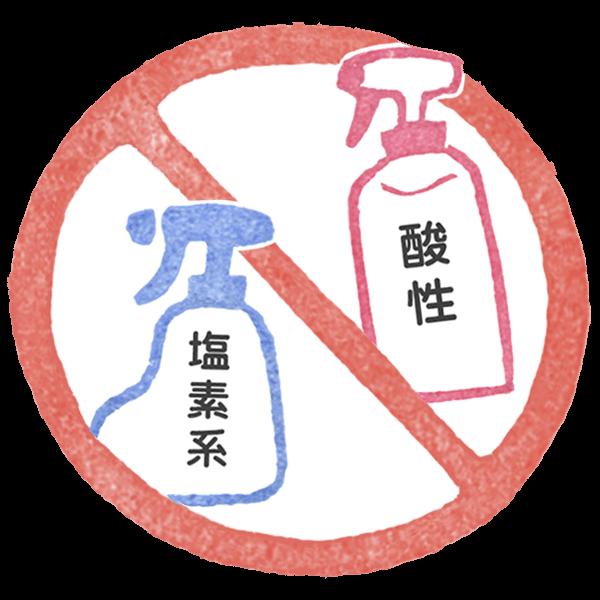商用利用もOKな無料イラストサイト【フリー素材ずーあん】の洗剤まぜるな危険のイラスト