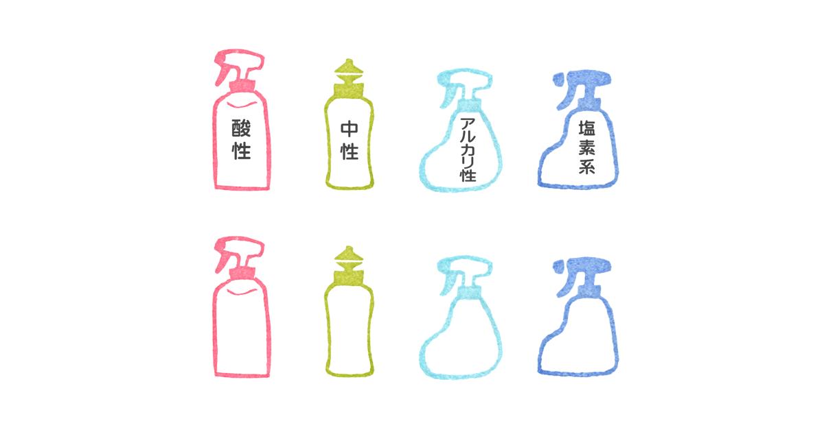 商用利用もOKな無料イラストサイト【フリー素材ずーあん】の洗剤容器のイラスト