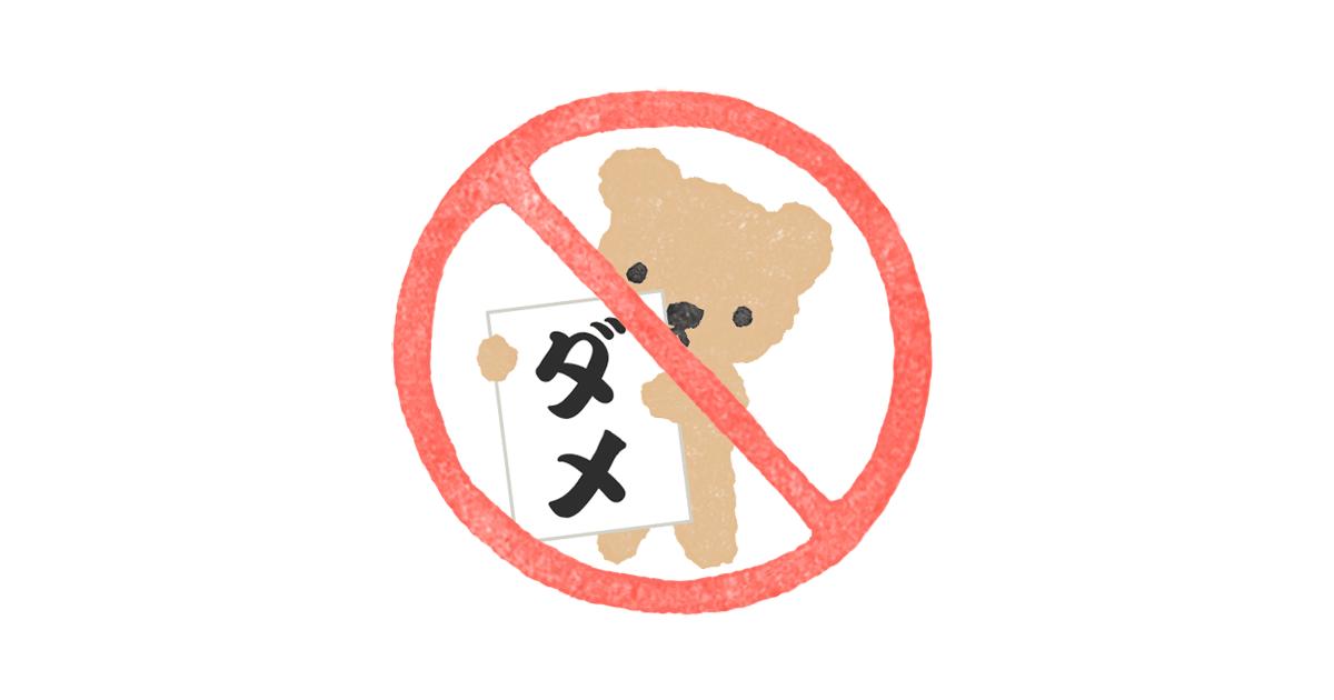 商用利用もOKな無料イラストサイト【フリー素材ずーあん】の禁止マーク(nix sign)のイラスト