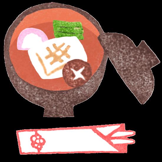 商用利用もOKな無料イラストサイト【フリー素材ずーあん】の無料お雑煮と祝箸のイラスト
