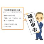 判決等即報用手持幡(はんけつとうそくほうようてもちばた)を掲げた男性のイラスト