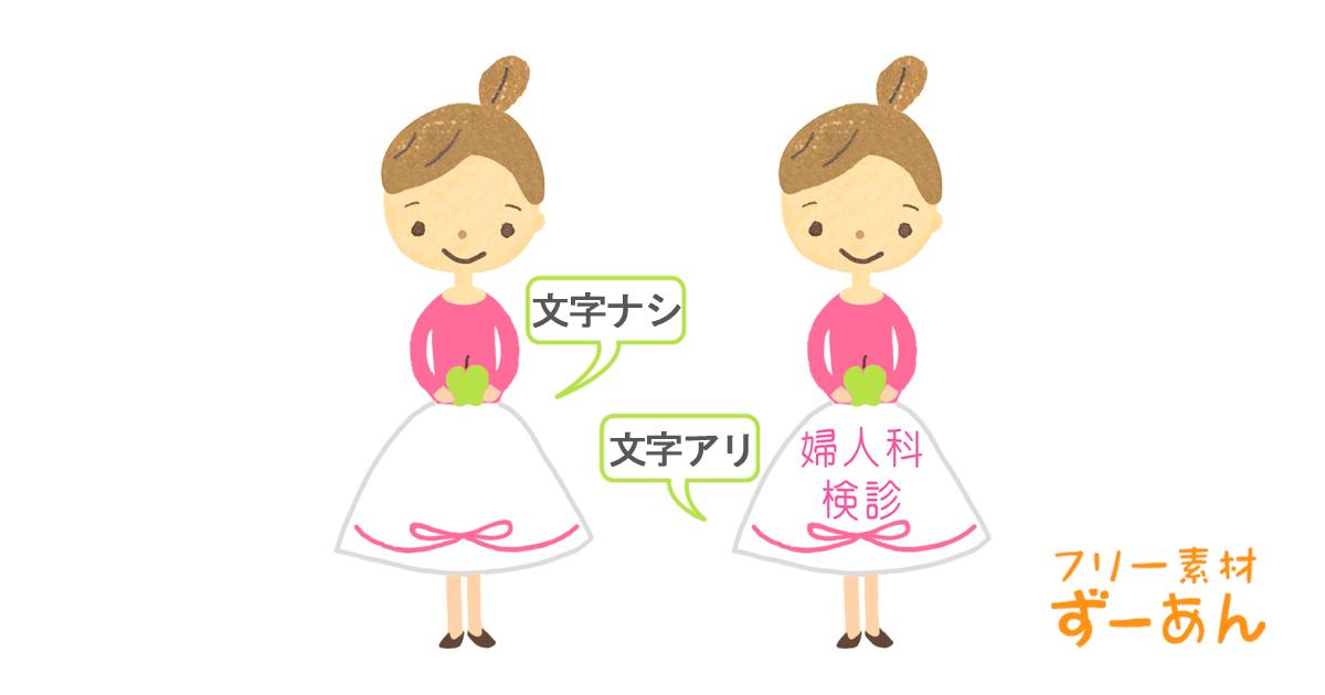 商用利用もOKな無料イラストサイト【フリー素材ずーあん】の婦人科検診に使えそうなスカートの中が広告スペースになっている女性のイラスト
