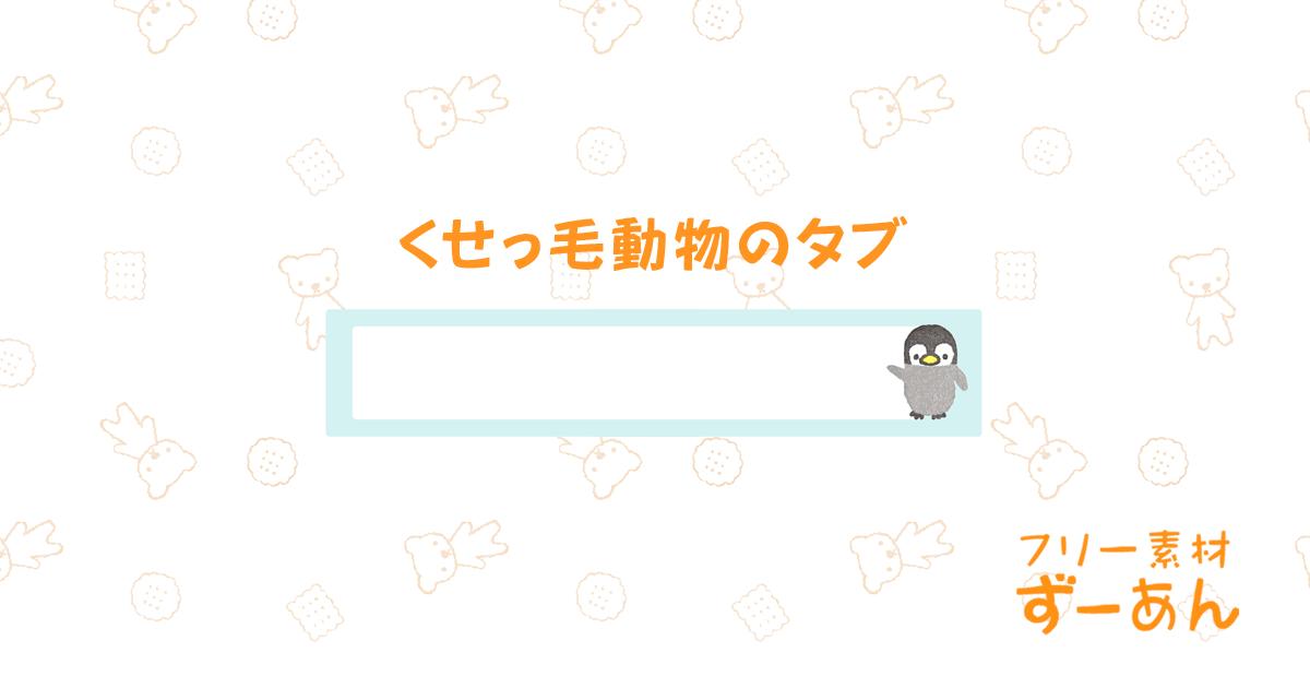 商用利用もOKな無料イラストサイト【フリー素材ずーあん】の無料くせっ毛ペンギンイラスト付タブ