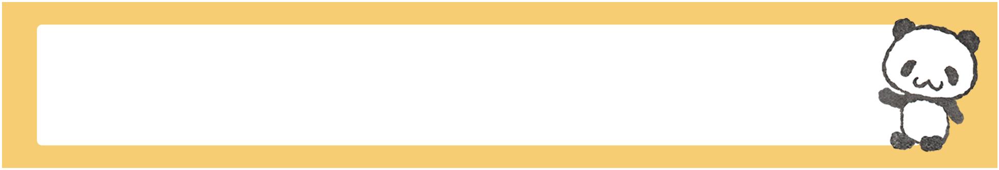 商用利用もOKな無料イラストサイト【フリー素材ずーあん】の無料くせっ毛パンダイラスト付タブ