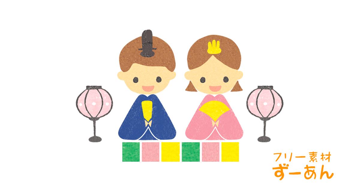 商用利用もOKな無料イラストサイト【フリー素材ずーあん】の無料雛祭り-雛人形イラスト