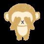 三猿、見ざるのイラスト画像
