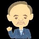 【フリー素材ずーあん】の菅義偉無料イラスト画像